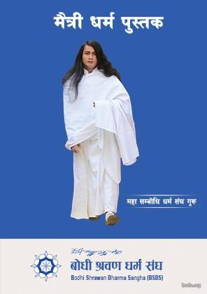 maitri-dharma-pustak